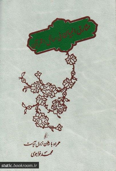 مشارق البیان فی مسائل القرآن همراه با شان نزول آیات