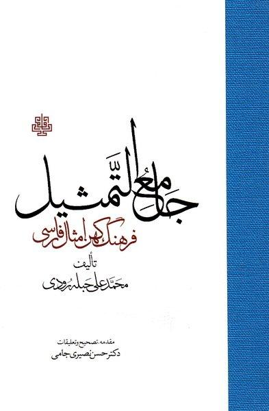 جامع التمثیل: فرهنگ کهن امثال فارسی