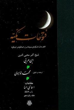 ترجمه فتوحات مکیه - جلد پانزدهم: باب 558 مقامات اسمای حسنا