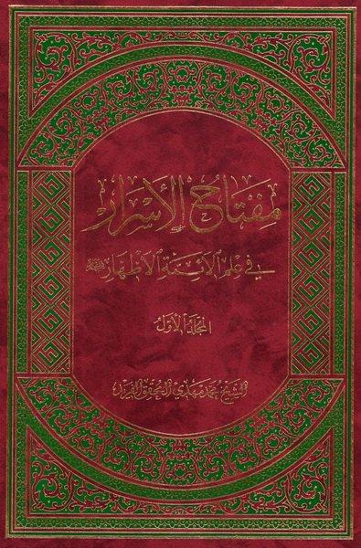 مفتاح الاسرار فی علم الائمه الاطهار (دوره 2جلدی)