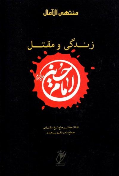 منتهی الامال: زندگی و مقتل امام حسین علیه السلام