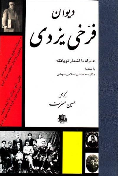 دیوان فرخی یزدی همراه با اشعار نویافته
