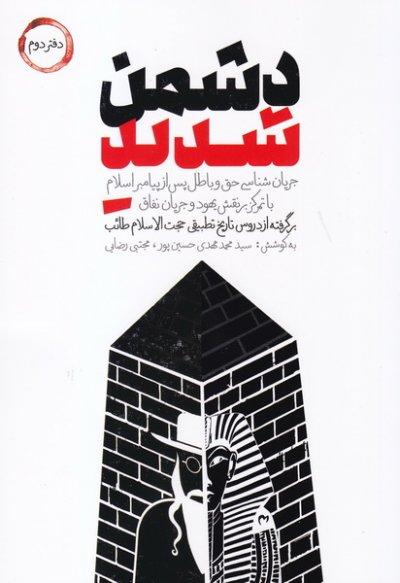 دشمن شدید - جلد دوم: جریان شناسی حق و باطل پس از پیامبر اسلام با تمرکز بر نقش یهود و جریان نفاق