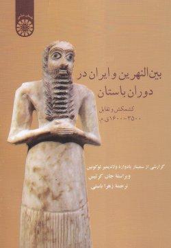 بین النهرین و ایران در دوران باستان : کشمکش و تقابل 3500-1600 ق.م.