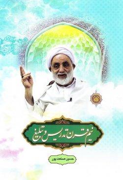 نیم قرن تدریس و تبلیغ حجت الاسلام و المسلمین محسن قرائتی
