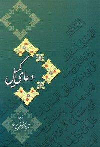 دعای کمیل (ترجمه شهید دکتر مصطفی چمران)