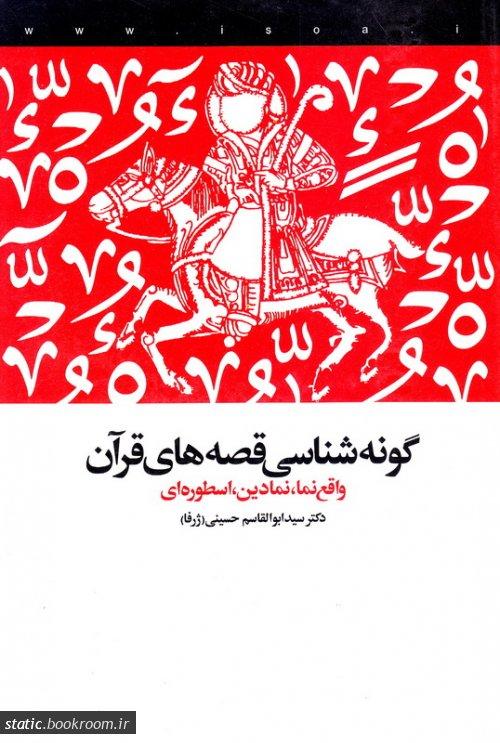 گونه شناسی قصه های قرآنی (واقع نما، نمادین، اسطوره ای)