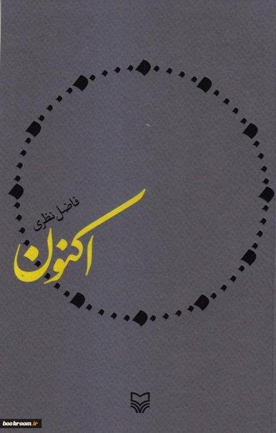 «اکنون» فاضل نظری به چاپ چهاردهم رسید
