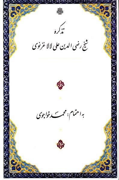 تذکره شیخ رضی الدین علی لالا غزنوی