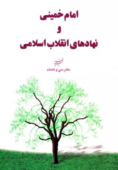 امام خمینی (س) و نهادهای انقلاب اسلامی