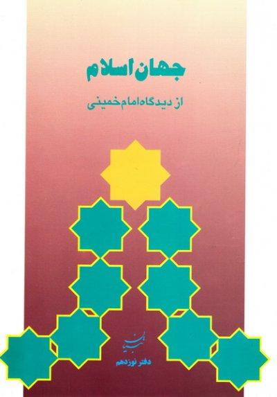 جهان اسلام از دیدگاه امام خمینی (س)