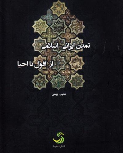 تمدن ایرانی - اسلامی، از افول تا احیا