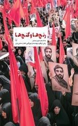 رنج ها و گنج ها: یادداشت های تصویری و نوشتاری برای مرور برخی از وقایع سرنوشت ساز و غرورآفرین انقلاب اسلامی ایران