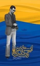 ایستاده در زمان: خاطرات مهندس ابوالقاسم حسینجانی