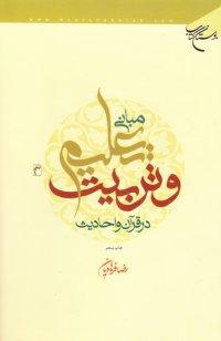 مبانی تعلیم و تربیت در قرآن و احادیث
