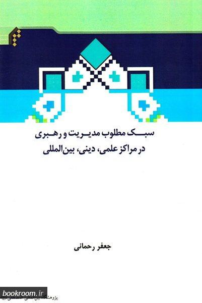سبک مطلوب مدیریت و رهبری در مراکز علمی، دینی، بین المللی