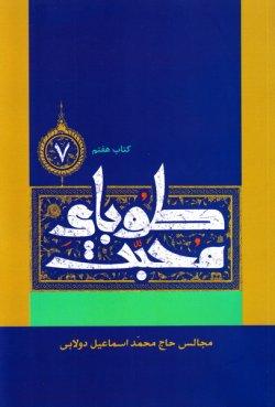 طوبای محبت: مجالس حاج محمد اسماعیل دولابی - کتاب هفتم