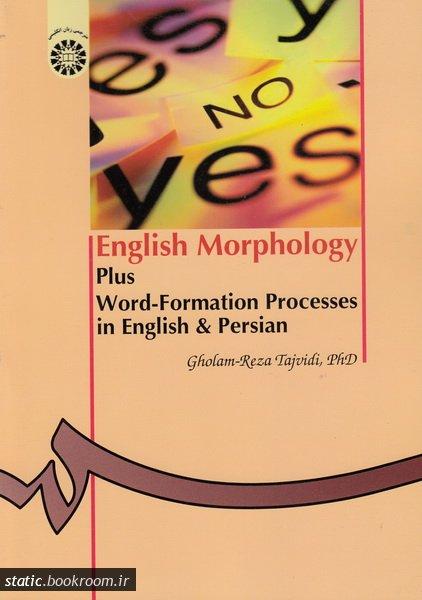 واژه شناسی انگلیسی همراه با فرایندهای واژه سازی در انگلیسی و فارسی