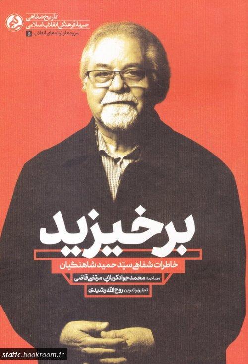 برخیزید: خاطرات شفاهی سید حمید شاهنگیان