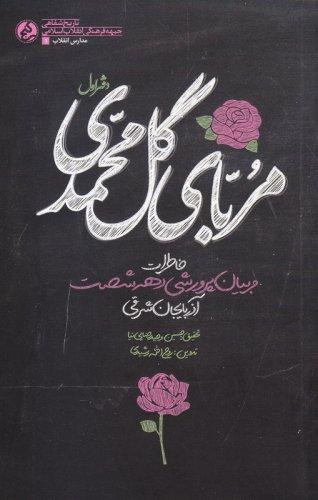 مربای گل محمدی - جلد اول: خاطرات مربیان پرورشی دهه شصت آذربایجان شرقی