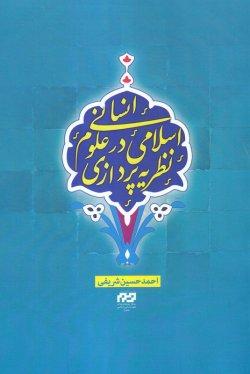 نظریه پردازی اسلامی در علوم انسانی