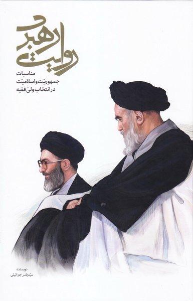 روایت رهبری: مناسبات جمهوریت و اسلامیت در انتخاب ولی فقیه