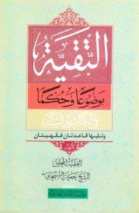 التقیه موضوعا و حکما فی الکتاب و السنه و تلیها قاعدتان فقهیتان
