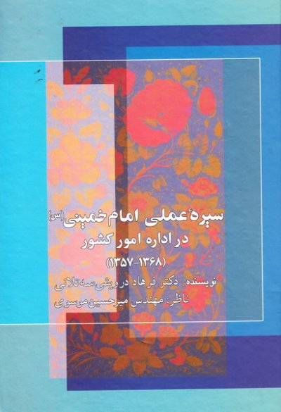 سیره عملی امام خمینی (س) در اداره امور کشور (1368 - 1357)