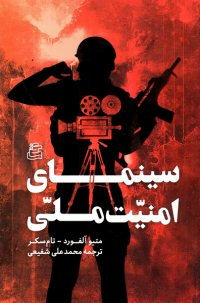 سینمای امنیت ملی: رابطه پنتاگون و هالیوود
