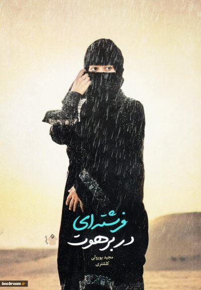 چاپ نهم برای روایت دلدادگی دختر اهل سنت به پسر شیعه