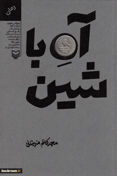 چاپ پنجم «آه با شین» با طرح جلدی متفاوت منتشر شد