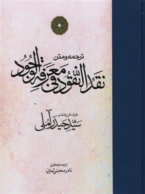 ترجمه و متن نقد النقود فی معرفه الوجود