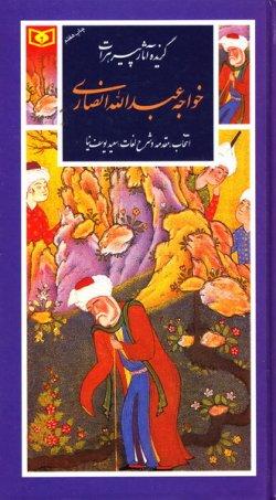 گزینه ادب پارسی - 15: گزیده آثار پیرهرات خواجه عبدالله انصاری
