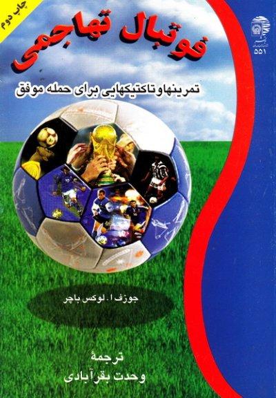 فوتبال تهاجمی: تمرینها و تاکتیکهایی برای حمله موفق