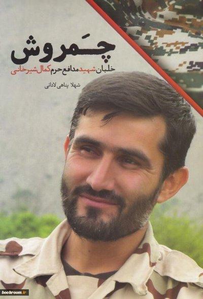 روایت زندگی استاد پهپاد ایران چاپ دومی شد