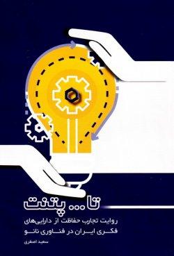 تا پتنت: روایتی از تجارب حفاظت از دارایی های فکری ایران در فناوری نانو