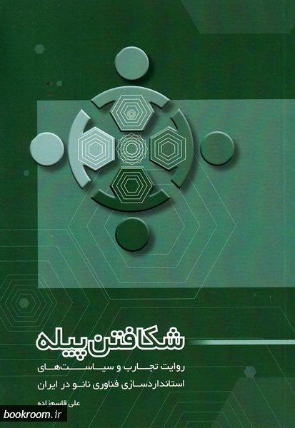 شکافتن پیله: تجارب و سیاست های استانداردسازی فناوری نانو در ایران