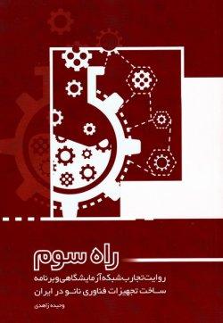 راه سوم: روایت تجارب شبکه آزمایشگاهی و برنامه ساخت تجهیزات فناوری نانو در ایران