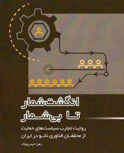 انگشت شمار تا بی شمار: روایت تجارب سیاست های حمایت از محققان فناوی نانو در ایران