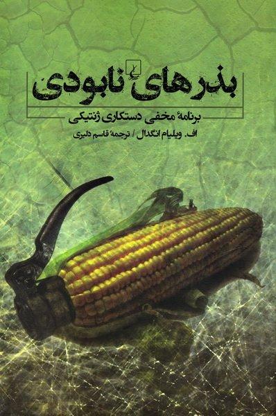 بذرهای نابودی: برنامه مخفی دستکاری ژنتیکی