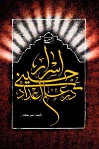 اسرار حسینی در علم اعداد: کشف رموز نهان در نام مبارک حضرت اباعبدالله الحسین (ع)