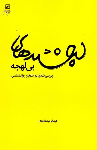 لبخند های بی لهجه: بررسی شادی در اسلام و روان شناسی