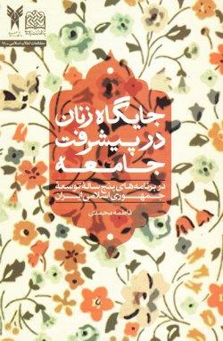 جایگاه زنان در پیشرفت جامعه: در برنامه های پنج ساله توسعه جمهوری اسلامی