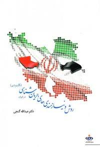 روش و نیازمندی های جریان شناسی در ایران: کاربردی