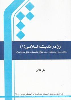 زن در اندیشه اسلامی - جلد اول: شخصیت و جایگاه زن در نظام جنسیت و خانواده در اسلام