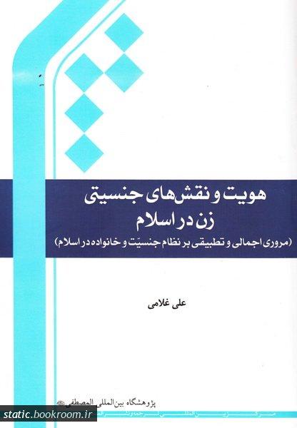 هویت و نقش های جنسیتی زن در اسلام: مروری اجمالی و تطبیقی بر نظام جنسیت و خانواده در اسلام