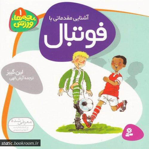 بچه ها، ورزش 1: آشنایی مقدماتی با فوتبال