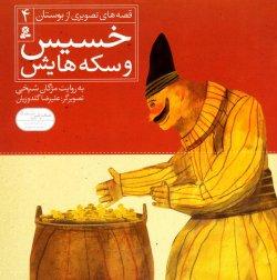 قصه های تصویری از بوستان 4: خسیس و سکه هایش