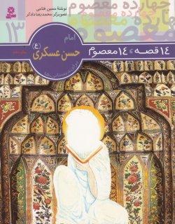 14 قصه 14 معصوم - 13: امام حسن عسکری (ع)