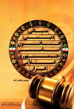 مبانی دینی قانون اساسی جمهوری اسلامی ایران